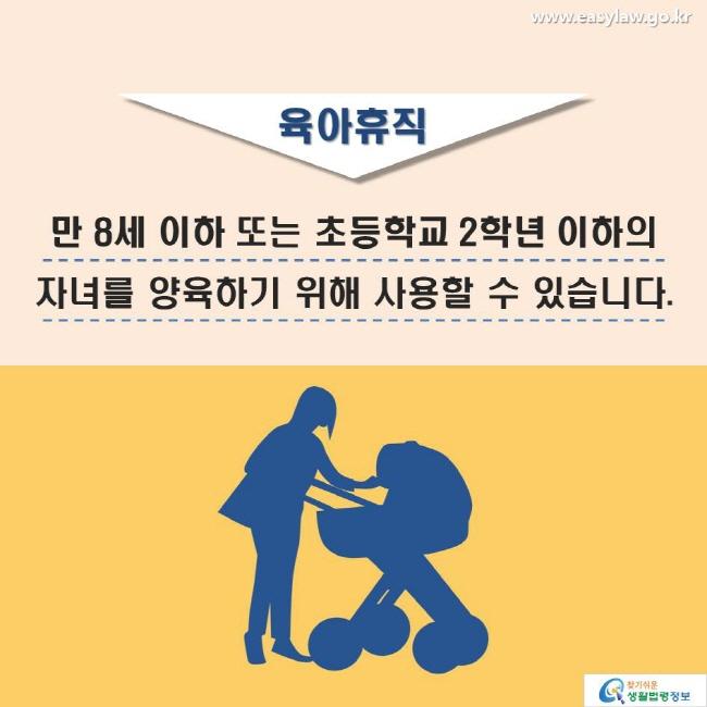 육아휴직_만 8세 이하 또는 초등학교 2학년 이하의 자녀를 양육하기 위해 사용할 수 있습니다.